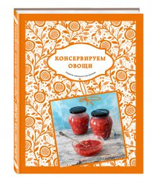 - Солнечный урожай: Консервируем овощи обложка книги