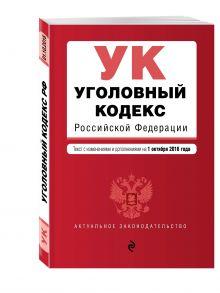 - Уголовный кодекс Российской Федерации : текст с изм. и доп. на 1 октября 2016 г. обложка книги