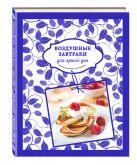 - Воздушные завтраки для яркого дня' обложка книги