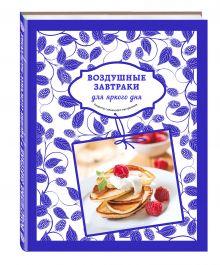 - Воздушные завтраки для яркого дня обложка книги