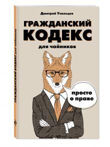 Усольцев Д. - Гражданский кодекс для чайников обложка книги