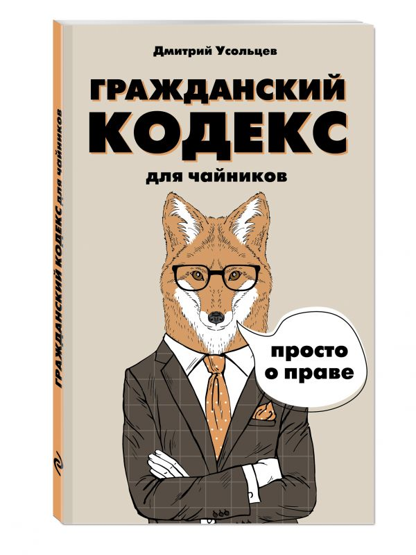 Гражданский кодекс для чайников Усольцев Д.