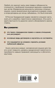 Обложка сзади Гражданский кодекс для чайников Усольцев Д.