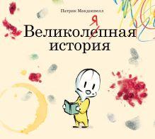 Макдоннелл П. - Великоляпная история обложка книги