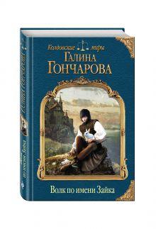 Гончарова Г.Д. - Волк по имени Зайка обложка книги