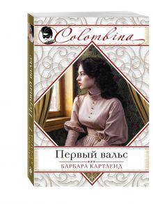 Картленд Б. - Первый вальс обложка книги