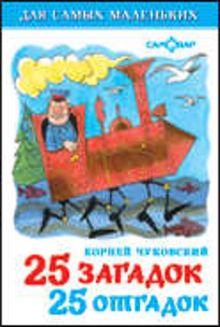 - 25 загадок-25 отгадок обложка книги