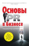 Основы PR в бизнесе от ЭКСМО