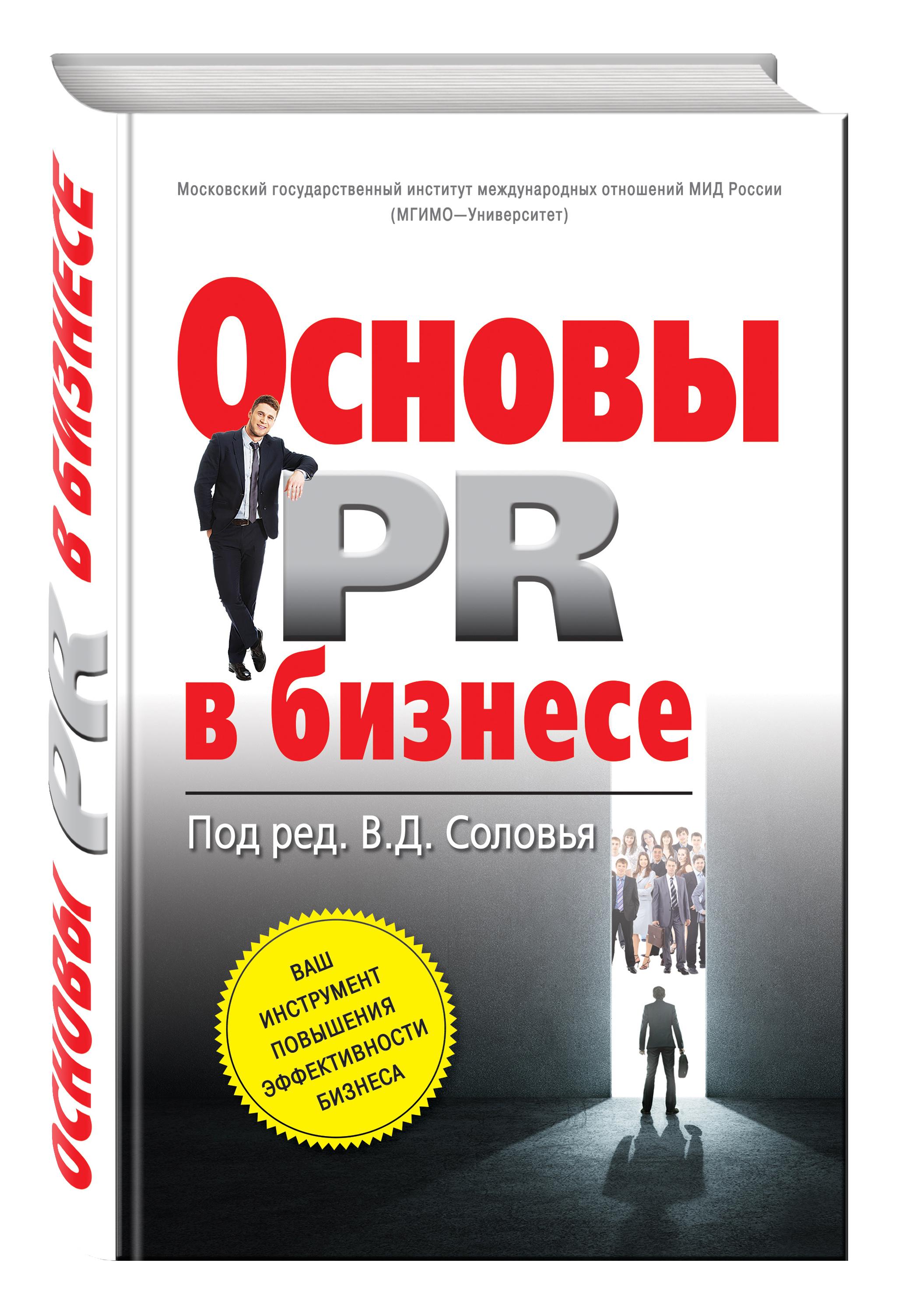 Основы PR в бизнесе ( Соловей В.Д., ред.  )