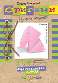 Оригами. Лучшие модели Сержантова Т.Б.