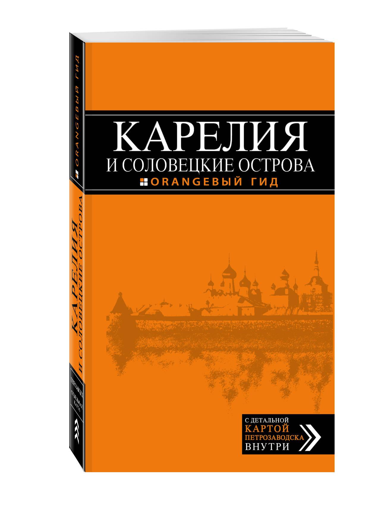 Голомолзин Е.В. Карелия и Соловецкие острова, 2-е издание евгений голомолзин карелия и соловецкие острова