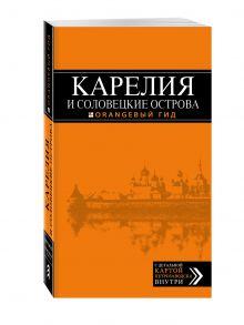 Голомолзин Е.В. - Карелия и Соловецкие острова, 2-е издание обложка книги