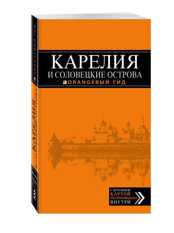 Карелия и Соловецкие острова, 2-е издание Голомолзин Е.В.