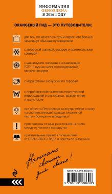 Обложка сзади Карелия и Соловецкие острова, 2-е издание Евгений Голомолзин