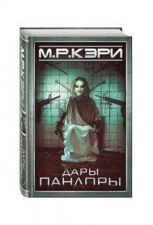 Кэри М.Р. - Дары Пандоры обложка книги