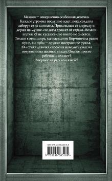 Обложка сзади Дары Пандоры М.Р. Кэри
