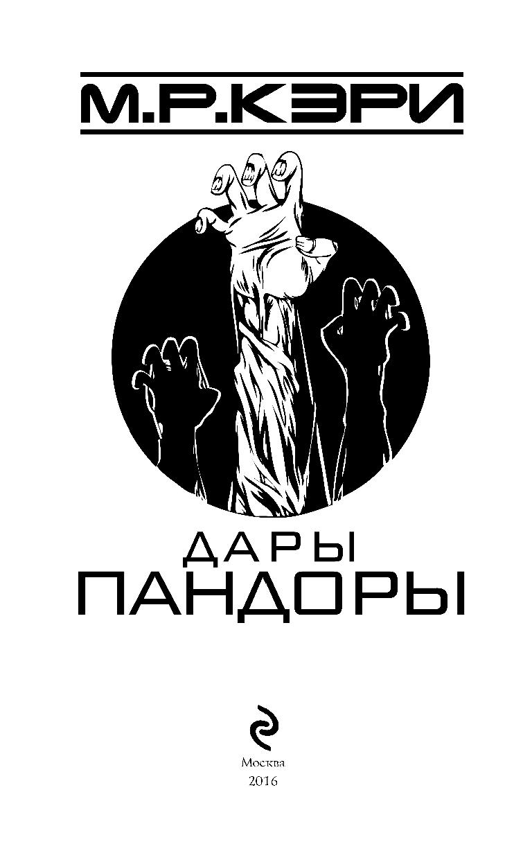 М Р КЭРИ ДАРЫ ПАНДОРЫ СКАЧАТЬ БЕСПЛАТНО
