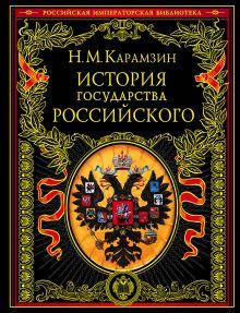 Обложка История государства Российского (книга+футляр)