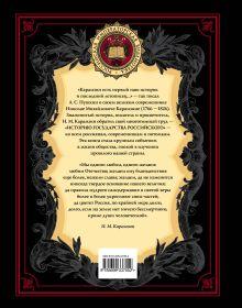 Обложка сзади История государства Российского (книга+футляр)