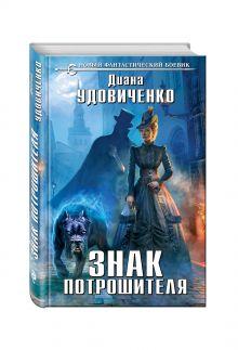 Удовиченко Д. - Знак Потрошителя обложка книги