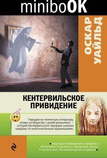 Обложка Кентервильское привидение Оскар Уайльд