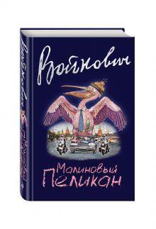 Войнович В.Н. - Малиновый пеликан обложка книги