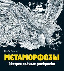 Обложка Метаморфозы. Экстремальные раскраски