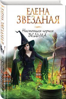 Звездная Е. - Настоящая черная ведьма обложка книги