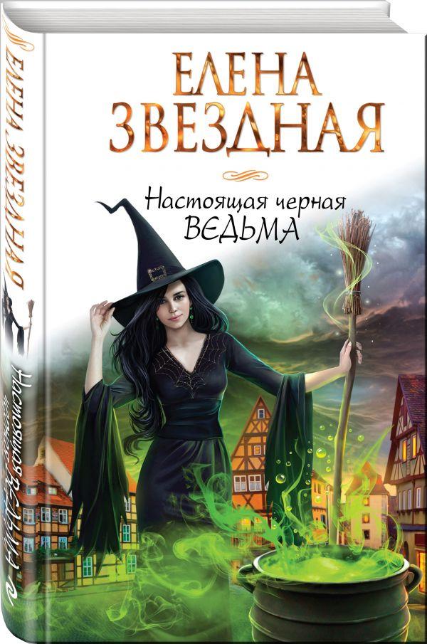 Настоящая черная ведьма Звездная Е.
