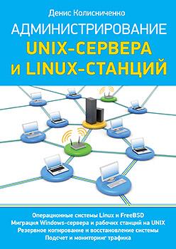Администрирование Unix-сервера и Linux-станций Колисниченко Д Н