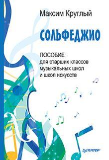 Круглый М В - Сольфеджио. Пособие для старших классов музыкальных школ и школ искусств обложка книги