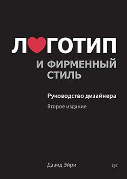 Логотип и фирменный стиль. Руководство дизайнера. 2-е изд. Эйри Д