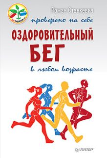 Станкевич Р А - Оздоровительный бег в любом возрасте. Проверено на себе обложка книги