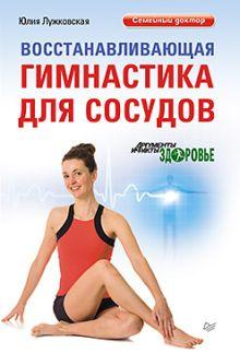 Лужковская Ю - Восстанавливающая гимнастика для сосудов обложка книги