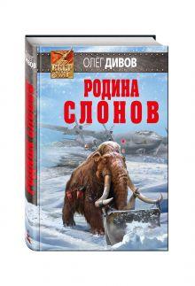 Дивов О.И. - Родина слонов обложка книги