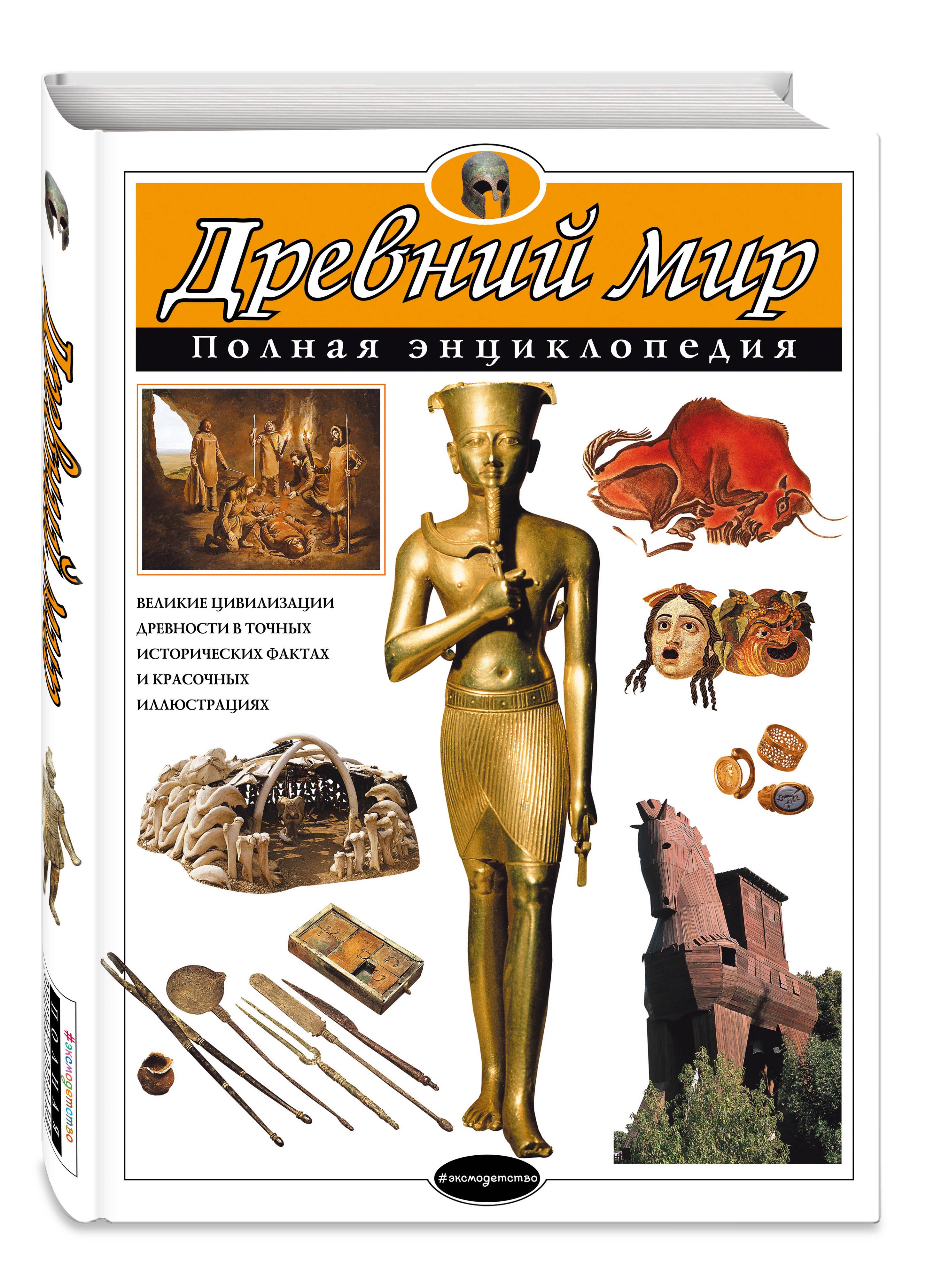 Древний мир. Полная энциклопедия ( Хардман Ш., Стил Ф., Теймс Р.  )
