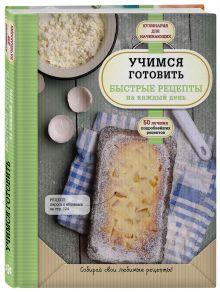 - Учимся готовить быстрые рецепты на каждый день обложка книги