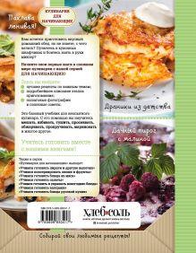Обложка сзади Учимся готовить быстрые рецепты на каждый день