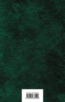 Обложка сзади Посмертные записки Пиквикского клуба Чарльз Диккенс