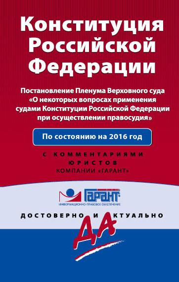 Конституция Российской Федерации на 2016 г с Постановлением Пленума ВС РФ