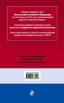 Обложка сзади Конституция Российской Федерации на 2016 г с Постановлением Пленума ВС РФ
