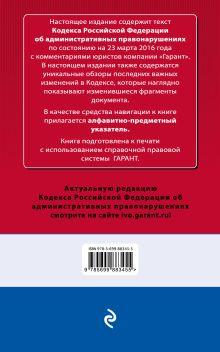 Обложка сзади Кодекс Российской Федерации об административных правонарушениях. По состоянию на 23 марта 2016 года. С комментариями к последним изменениям