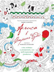 Чернышова-Орлова Е.О. - Алиса в стране чудес обложка книги