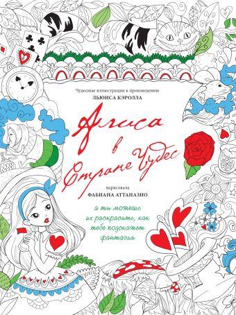 Алиса в стране чудес Чернышова-Орлова Е.О.
