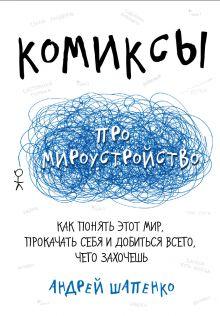Обложка Комиксы про мироустройство. Как понять этот мир, прокачать себя и добиться всего, чего захочешь Андрей Шапенко