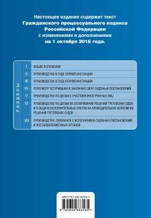 Обложка сзади Гражданский процессуальный кодекс Российской Федерации : текст с изм. и доп. на 1 октября 2016 г.