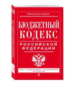 - Бюджетный кодекс Российской Федерации : текст с изм. и доп. на 2017 г. обложка книги