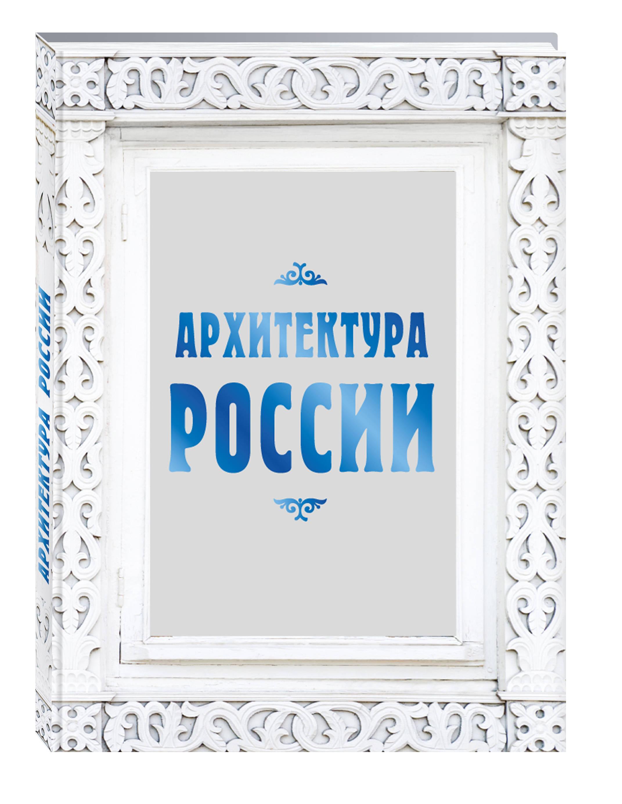 Архитектура России ( Агронский В.  )