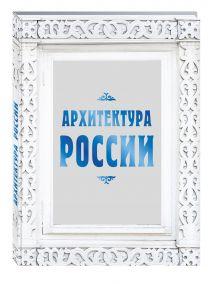 Агронский В.И. - Архитектура России обложка книги