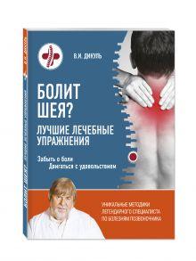 Дикуль В.И. - Болит шея? Лучшие лечебные упражнения обложка книги